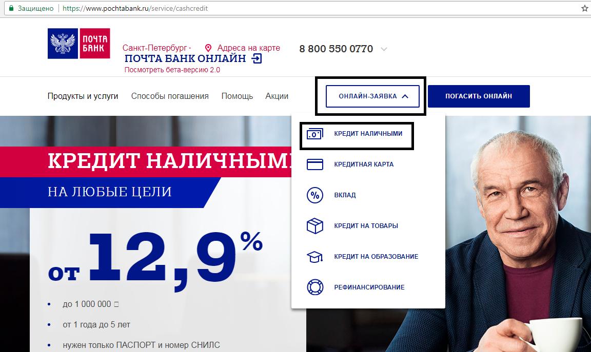 Почта банк заявка на кредит наличными где взять кредит через интернет на карту