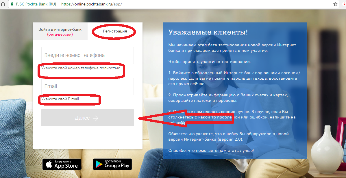 подать заявление на кредит онлайн почта банк