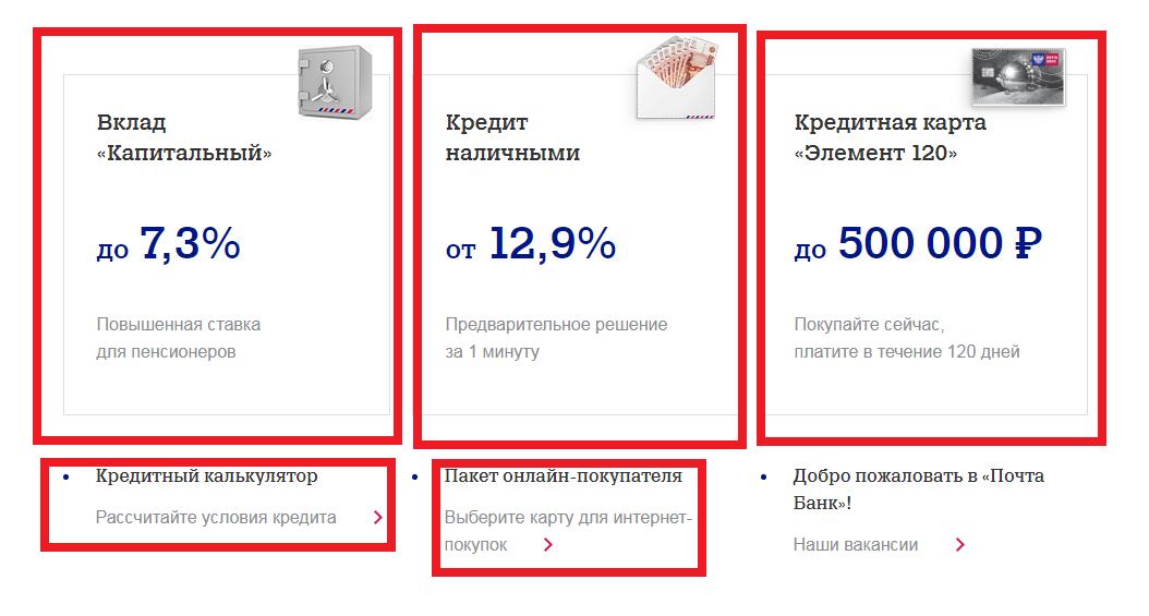 Почта банк онлайн калькулятор кредита