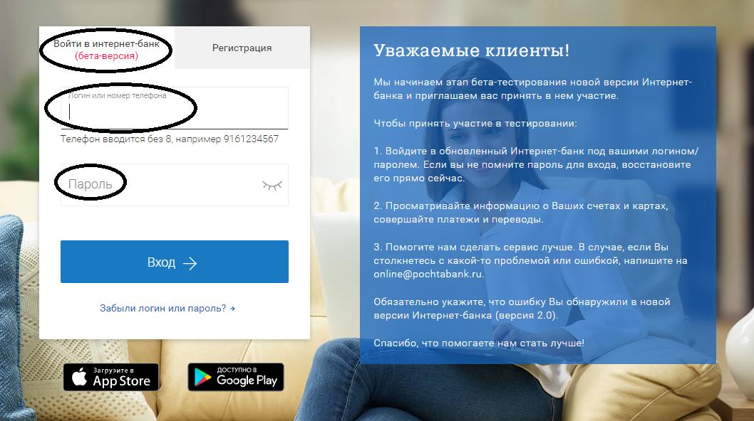 почта банк вход в личный кабинет официальный сайт