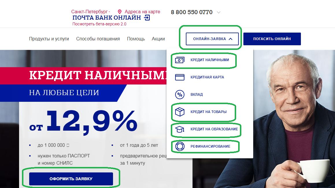 почта банк официальный сайт кредит онлайн заявка список партнеров карты свобода хоум кредит в москве