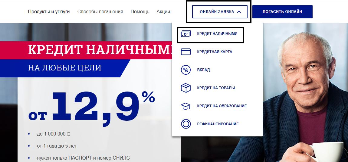почта банк кредит наличными онлайн заявка волгоград