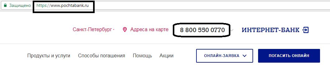 Бесплатный телефон горячей линии Почта банк