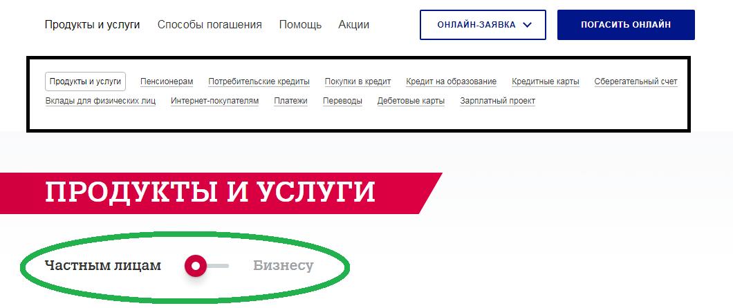 pochtabank ru кредит